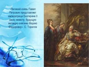 «Великий князь Павел Петрович представляет императрице Екатерине II свою неве