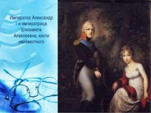 Император Александр I и императрица Елизавета Алексеевна, кисти неизвестного