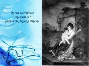 Мария Антоновна Нарышкина с ребенком,Эдуард Строли