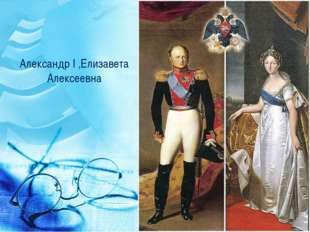 Александр I ,Елизавета Алексеевна