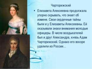 Чарторижский Елизавета Алексеевна продолжала упорно скрывать, что знает об из