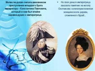 На свои деньги императрица заказала памятник на могилу Охотникова: коленопрек