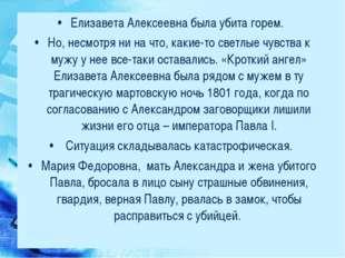 Елизавета Алексеевна была убита горем. Но, несмотря ни на что, какие-то светл