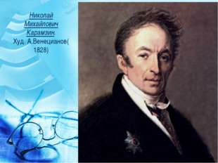 Николай Михайлович Карамзин. Худ.А.Венецианов(1828)