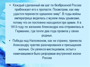 Каждый сделанный им шаг по безбрежной России приближает его к пропасти. Посмо
