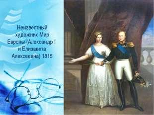 Неизвестный художник Мир Европы (АлександрI и Елизавета Алексеевна)1815