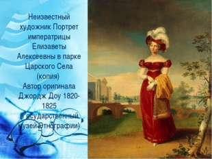 Неизвестный художник Портрет императрицы Елизаветы Алексеевны в парке Царског