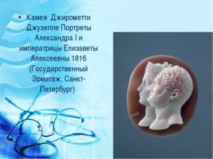 Камея Джирометти Джузеппе Портреты Александра I и императрицы Елизаветы Алек