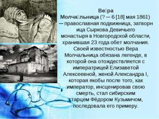 Ве́ра Молча́льница(?—6[18]мая1861)—православнаяподвижница,затворниц