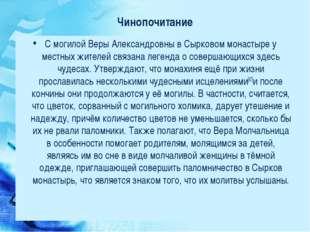Чинопочитание С могилой Веры Александровны в Сырковом монастыре у местных жит