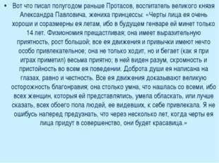 Вот что писал полугодом раньше Протасов, воспитатель великого князя Александр