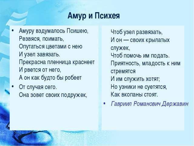 Амур и Психея Амуру вздумалось Псишею, Резвяся, поимать, Опутаться цветами с...
