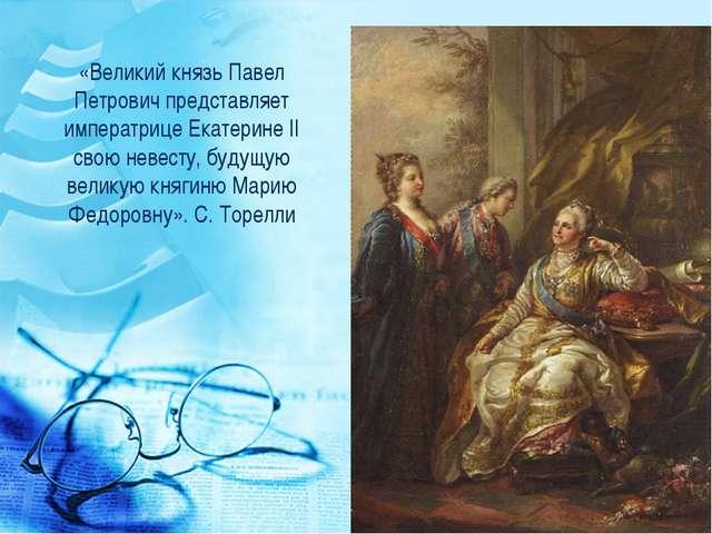 «Великий князь Павел Петрович представляет императрице Екатерине II свою неве...