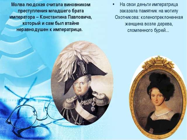 На свои деньги императрица заказала памятник на могилу Охотникова: коленопрек...
