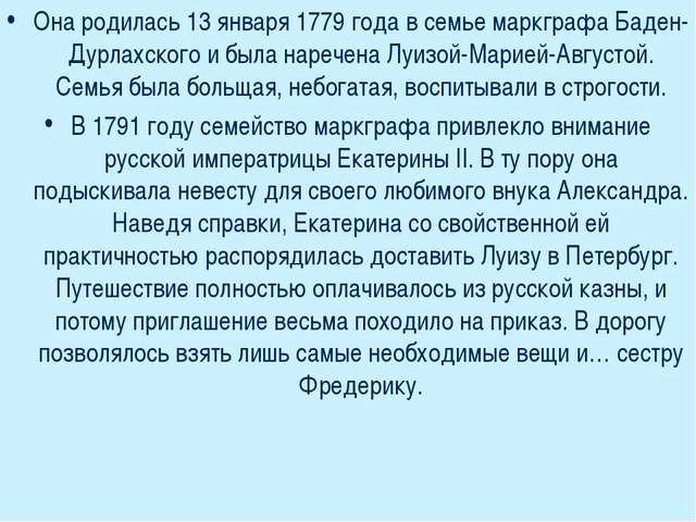 Она родилась 13 января 1779 года в семье маркграфа Баден-Дурлахского и была н...