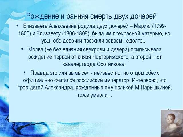 Рождение и ранняя смерть двух дочерей Елизавета Алексеевна родила двух дочере...