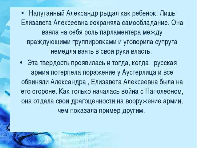 Напуганный Александр рыдал как ребенок. Лишь Елизавета Алексеевна сохраняла с...
