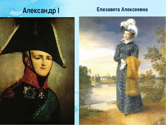 Елизавета Алексеевна Александр I