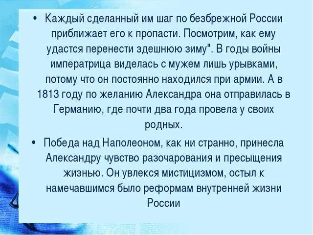 Каждый сделанный им шаг по безбрежной России приближает его к пропасти. Посмо...