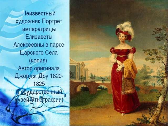 Неизвестный художник Портрет императрицы Елизаветы Алексеевны в парке Царског...