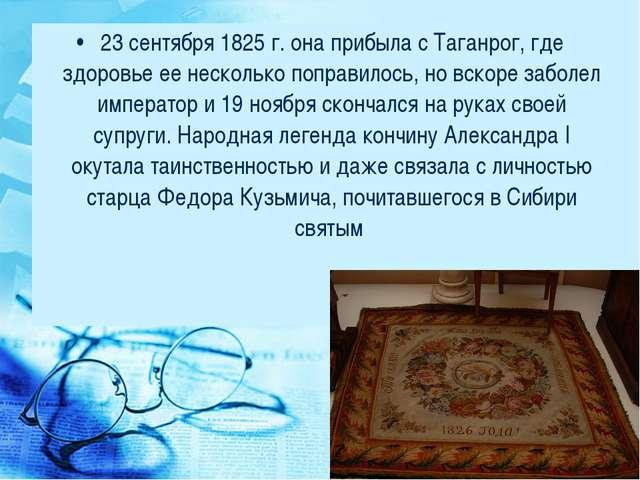 23 сентября 1825 г. она прибыла с Таганрог, где здоровье ее несколько поправи...