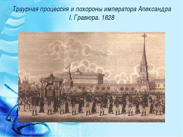 Траурная процессия и похороны императора Александра I. Гравюра. 1828