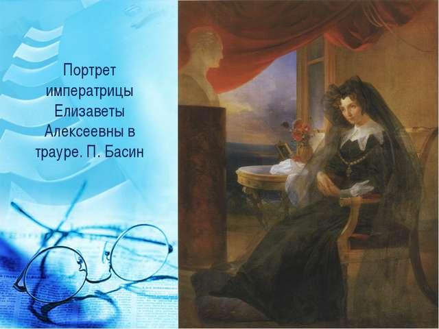 Портрет императрицы Елизаветы Алексеевны в трауре. П. Басин