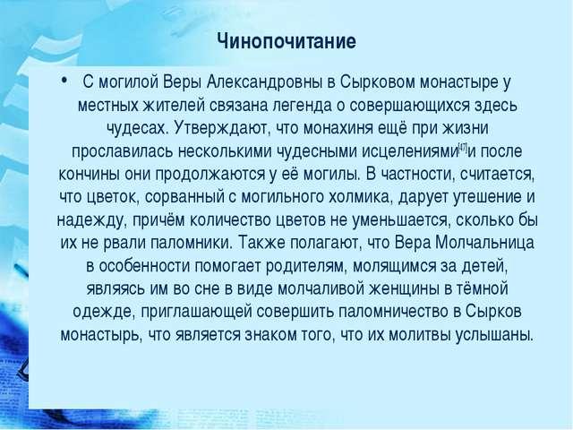 Чинопочитание С могилой Веры Александровны в Сырковом монастыре у местных жит...