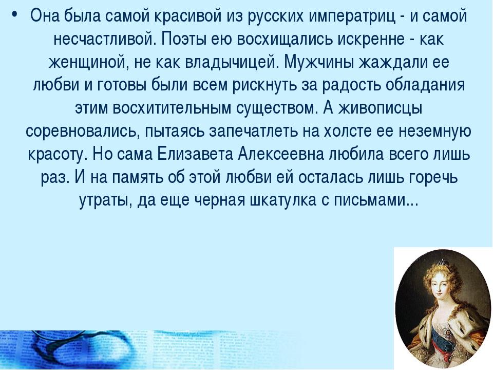 Она была самой красивой из русских императриц - и самой несчастливой. Поэты е...