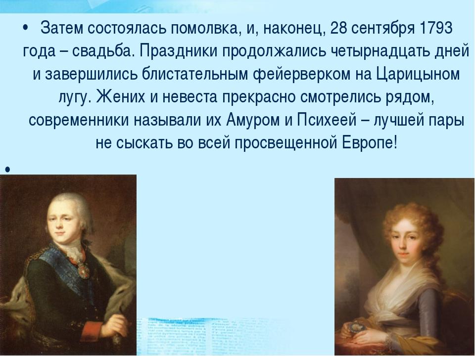 Затем состоялась помолвка, и, наконец, 28 сентября 1793 года – свадьба. Празд...