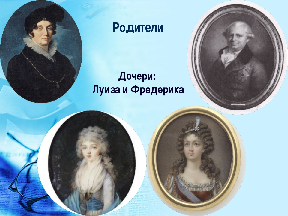 Родители Дочери: Луиза и Фредерика