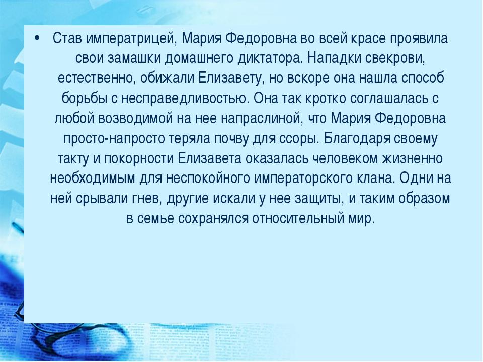 Став императрицей, Мария Федоровна во всей красе проявила свои замашки домашн...