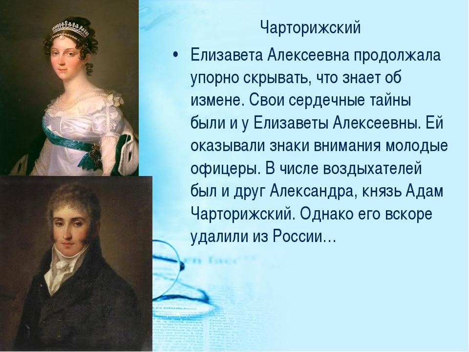 Чарторижский Елизавета Алексеевна продолжала упорно скрывать, что знает об из...