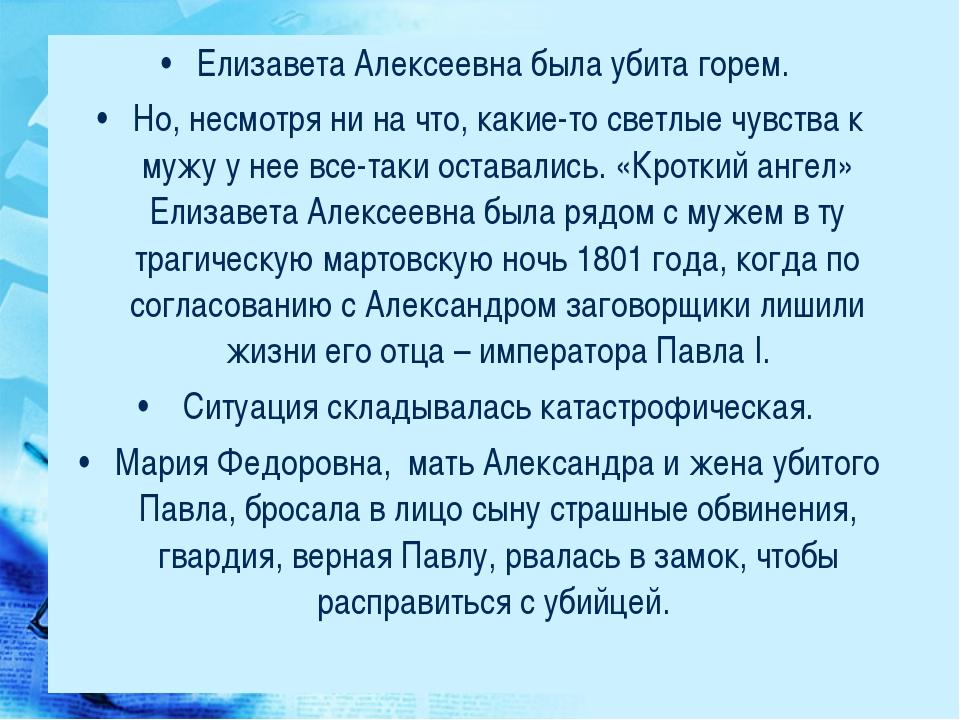 Елизавета Алексеевна была убита горем. Но, несмотря ни на что, какие-то светл...