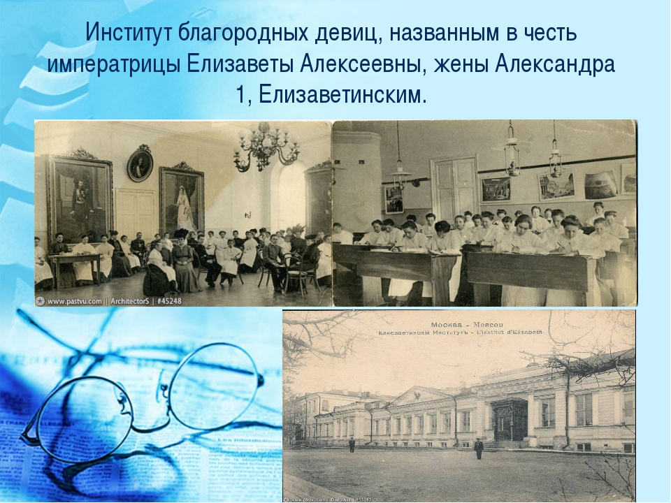 Институт благородных девиц, названным в честь императрицы Елизаветы Алексеевн...