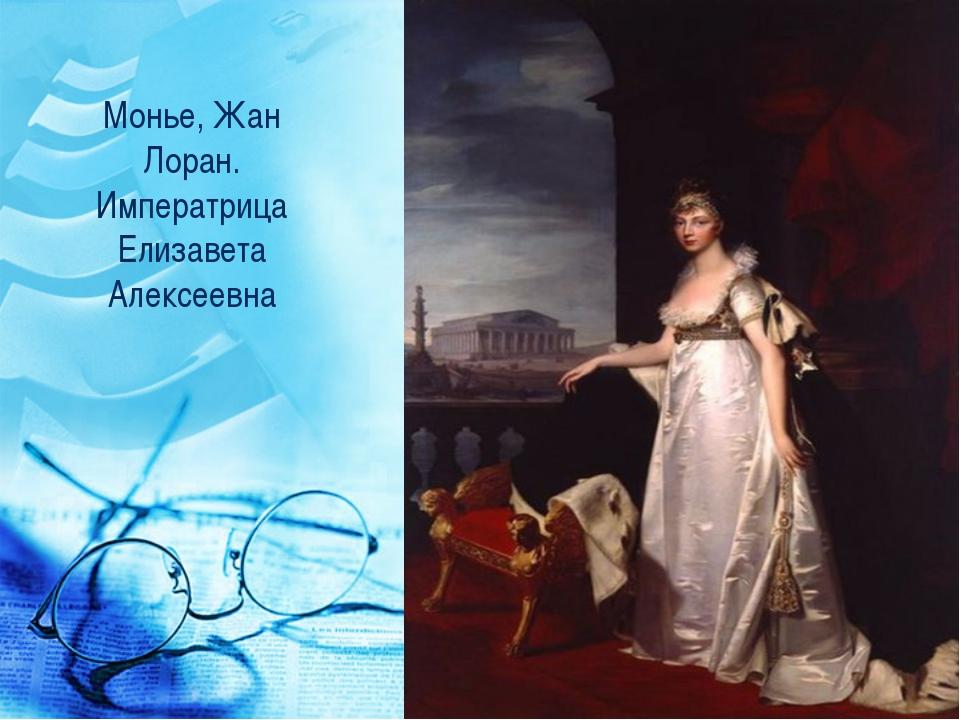Монье, Жан Лоран. Императрица Елизавета Алексеевна