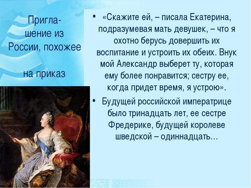 Пригла- шение из России, похожее на приказ «Скажите ей, – писала Екатерина, п...