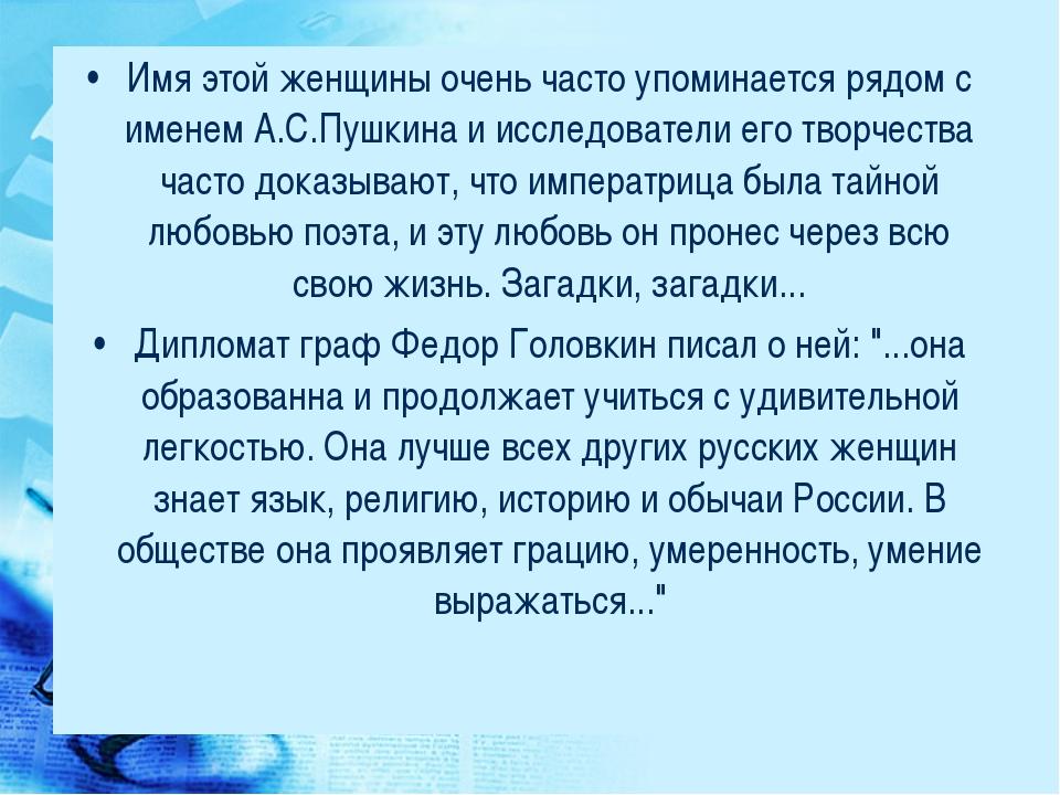 Имя этой женщины очень часто упоминается рядом с именем А.С.Пушкина и исследо...