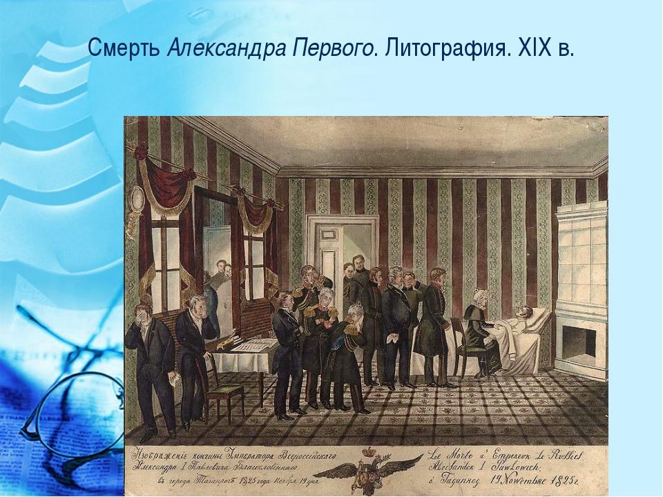 СмертьАлександра Первого. Литография. XIXв.