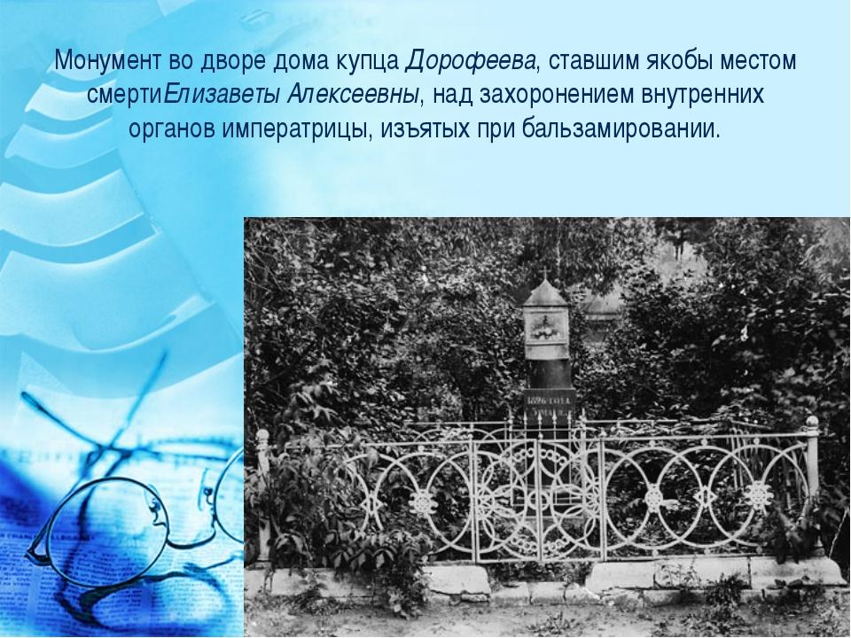 Монумент во дворе дома купцаДорофеева, ставшим якобы местом смертиЕлизаветы...