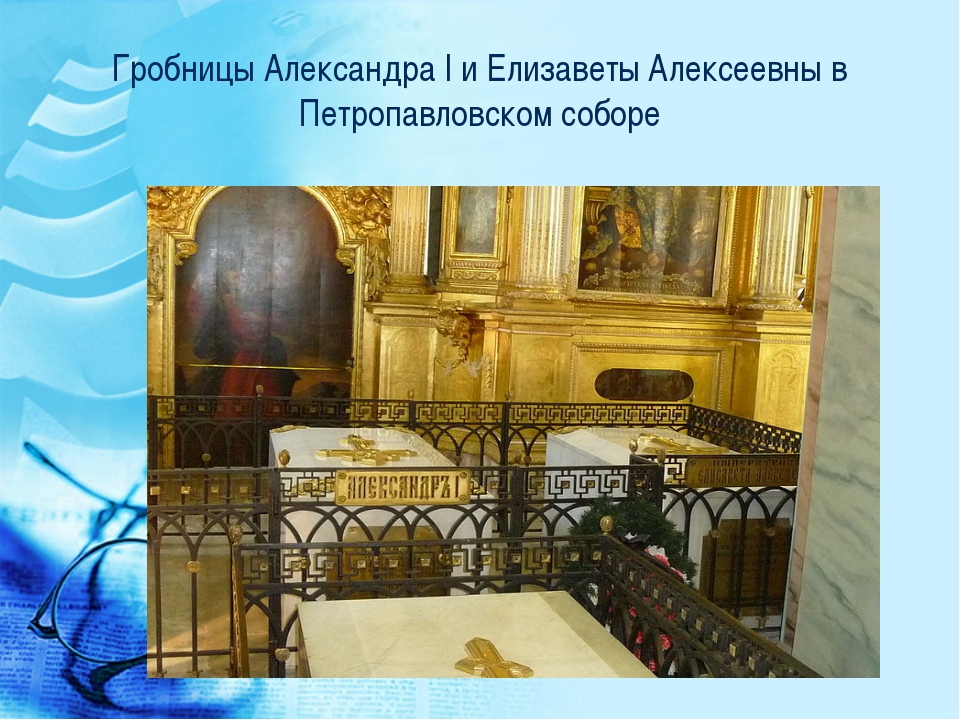 Гробницы Александра I и Елизаветы Алексеевны в Петропавловском соборе