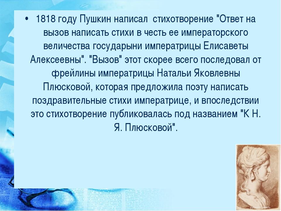 """1818 году Пушкин написал стихотворение """"Ответ на вызов написать стихи в чест..."""