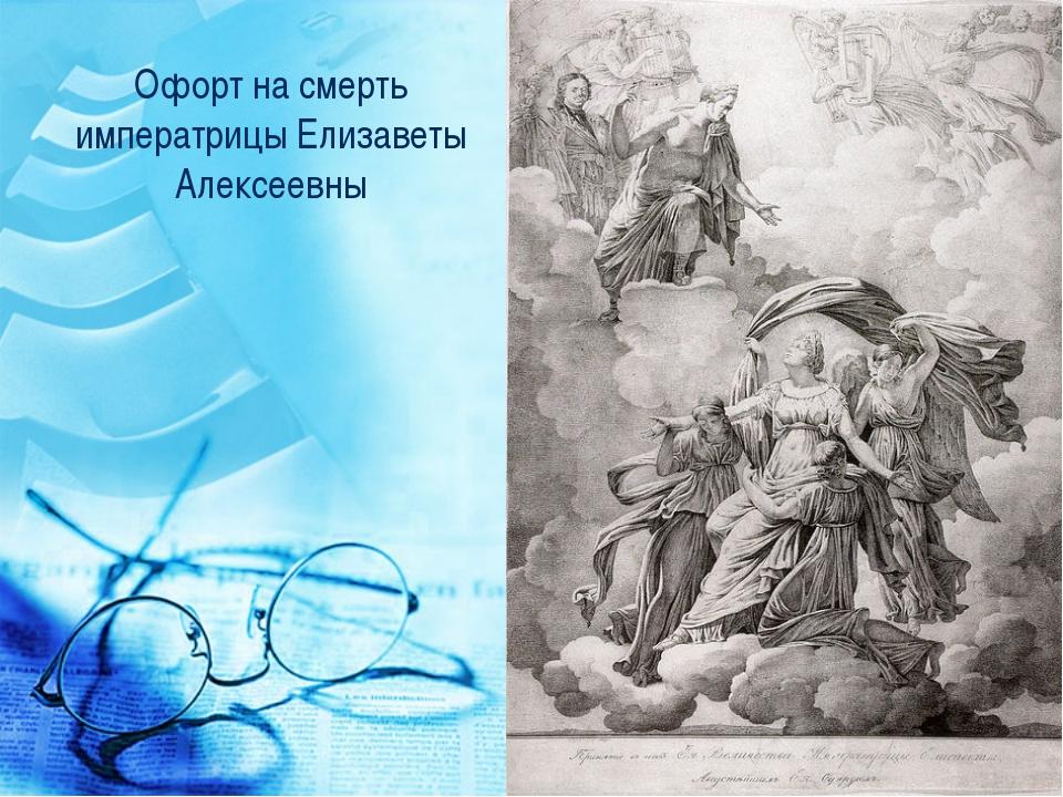 Офорт на смерть императрицы Елизаветы Алексеевны