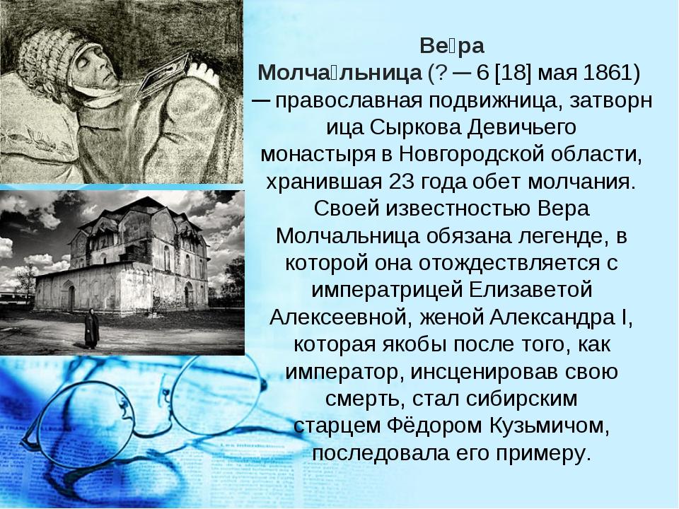 Ве́ра Молча́льница(?—6[18]мая1861)—православнаяподвижница,затворниц...