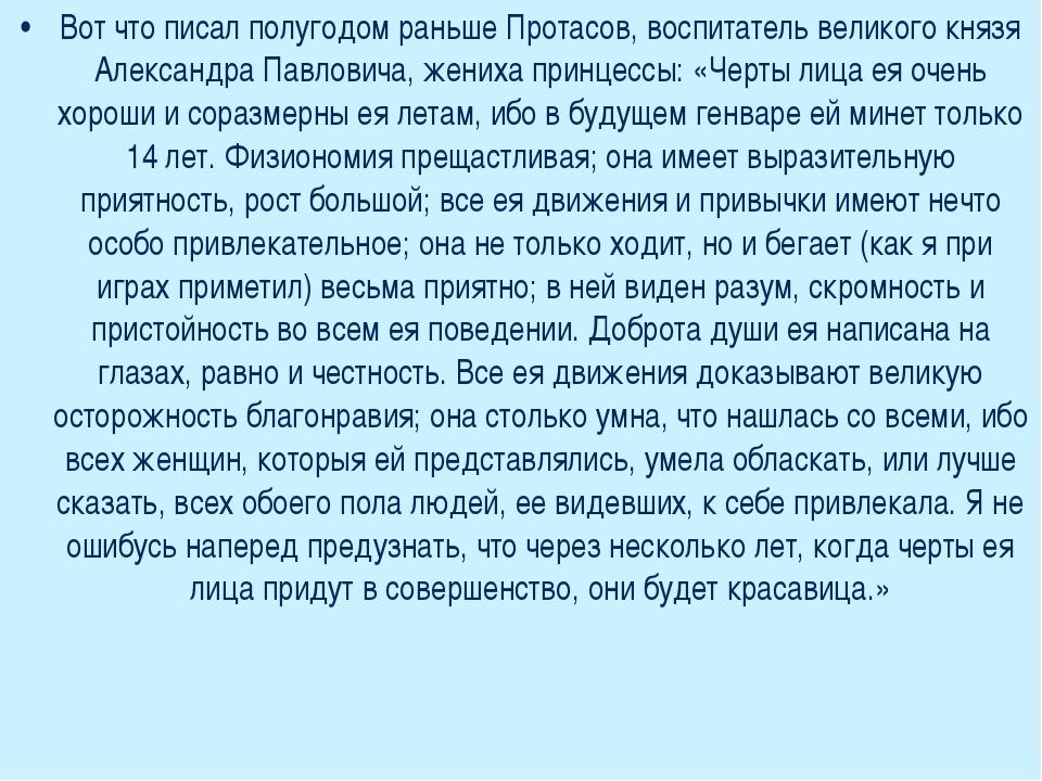 Вот что писал полугодом раньше Протасов, воспитатель великого князя Александр...