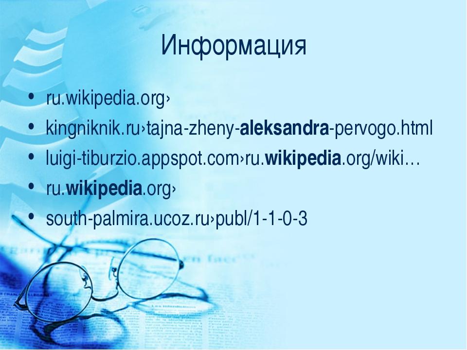 Информация ru.wikipedia.org› kingniknik.ru›tajna-zheny-aleksandra-pervogo.htm...