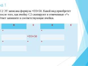 Задача 1 В ячейке С2 ЭТ записана формула =D3+50. Какой вид приобретет формула