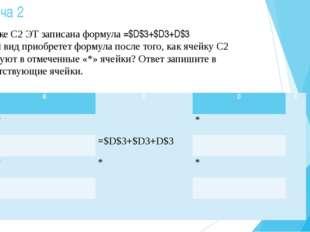 Задача 2 В ячейке С2 ЭТ записана формула =$D$3+$D3+D$3 . Какой вид приобретет