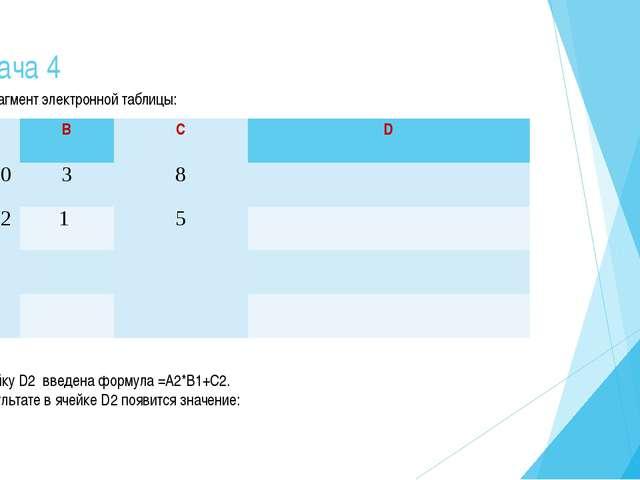 Задача 4 Дан фрагмент электронной таблицы: В ячейку D2 введена формула =А2*В1...