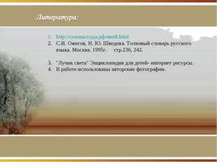 http://сезоны-года.рф/иней.html С.И. Ожегов, Н. Ю. Шведова. Толковый словарь